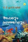 Thumbnail image of Book Appalum Malanjiyum