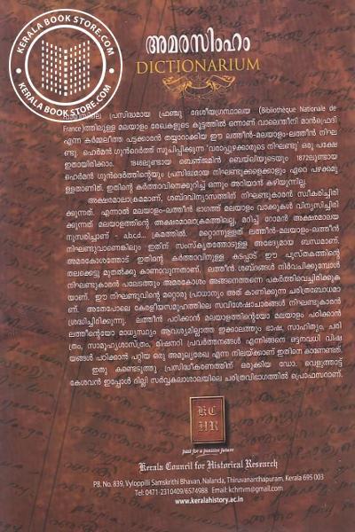 back image of അമരസിംഹം ലത്തീന് -മലയാളം-ലത്തീന് നിഘണ്ടു