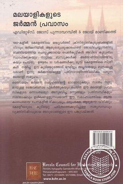 back image of മലയാളികളുടെ ജര്മ്മന് പ്രവാസം