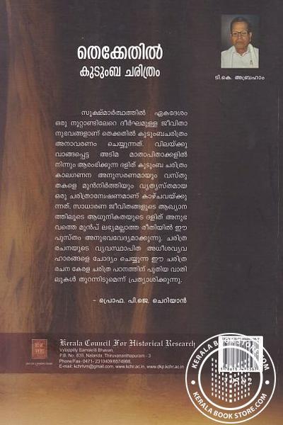 back image of തെക്കേതില് കുടുംബ ചരിത്രം