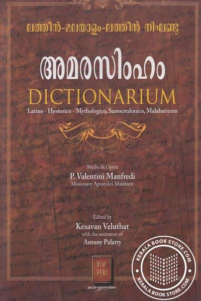 Cover Image of Book Amarasimham