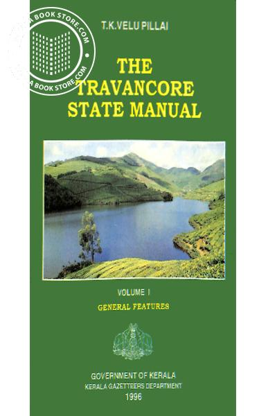 Cover Image of Book The Travancore State Manual Vol 1 to 4