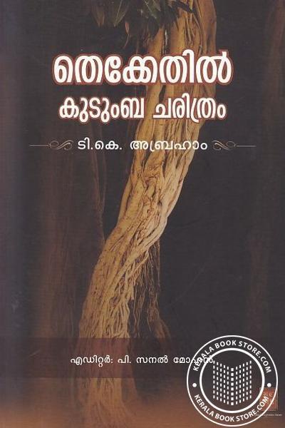 Cover Image of Book തെക്കേതില് കുടുംബ ചരിത്രം