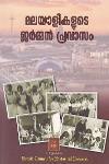 Thumbnail image of Book മലയാളികളുടെ ജര്മ്മന് പ്രവാസം