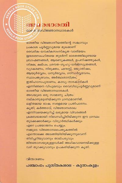 back image of അമരഭാരതി ഭാരതീയവിജ്ഞാനധാരകള്