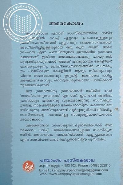back image of അമരകോശം
