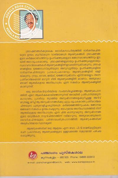 back image of ആരണ്യകങ്ങള്ക്ക് ഒരു ആമുഖം - ഗ്രന്ഥശാലാ പരമ്പര - 8