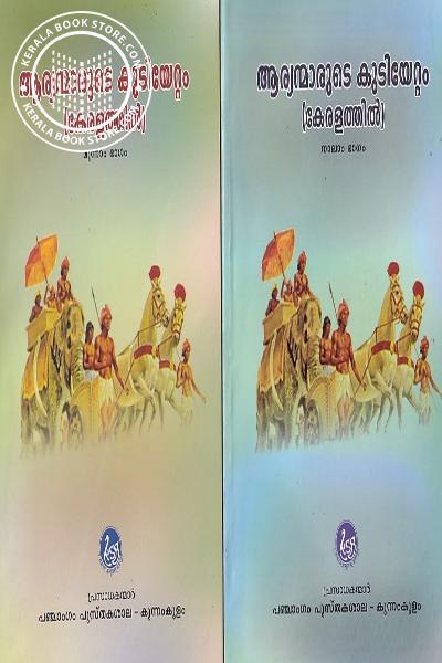 back image of അര്യന്മാരുടെ കുടിയേറ്റം കേരളത്തില് ഭാഗം 1 2 3 4