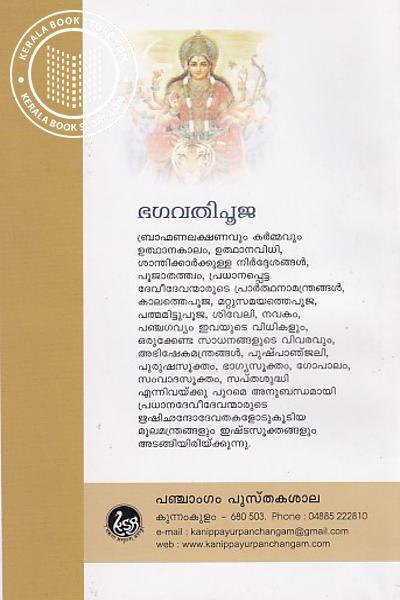 back image of ഭഗവതിപൂജ