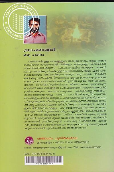 back image of ബ്രാഹ്മണങ്ങള് ഒരു പഠനം