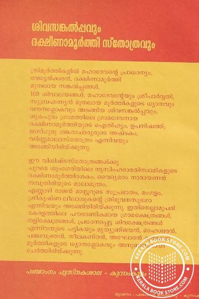 back image of ദക്ഷിണാമൂര്ത്തി പൂജ