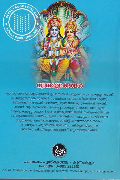 back image of ധ്യാനശ്ലോകങ്ങള്