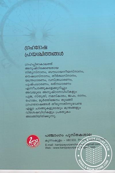 back image of ഗ്രഹദോഷ പ്രായശ്ചിത്തങ്ങള്