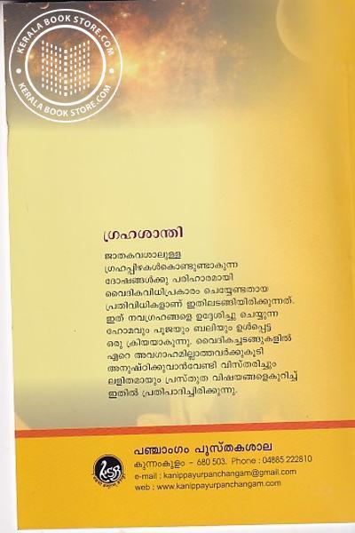 back image of ഗ്രഹശാന്തി