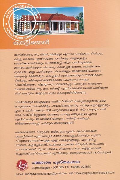 back image of ഗൃഹനിര്മ്മാണപദ്ധതി