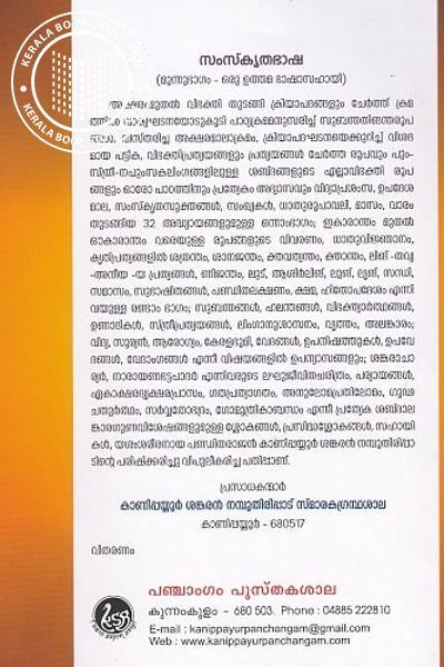 back image of ഹനുമദ്പൂജ