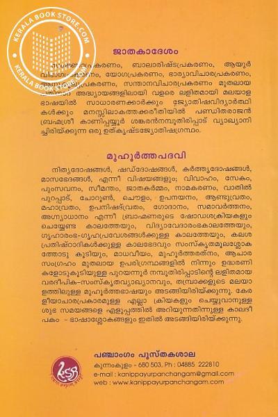 back image of ഹോരാശാസ്ത്രം