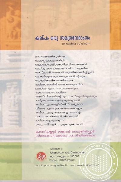 back image of കല്പം ഒരു സമഗ്രവേദാംഗം ഗ്രന്ഥശാലാ പരമ്പര - 7