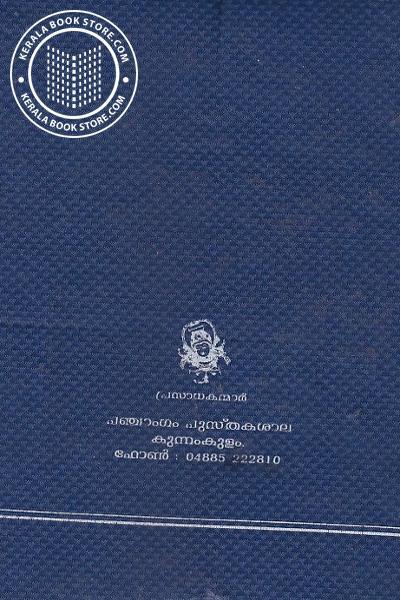 back image of കാണിപ്പയ്യൂര് ശങ്കരന് നമ്പൂതിരിപ്പാടിന്റെ സംസ്കൃത - മലയാള നിഘണ്ടു