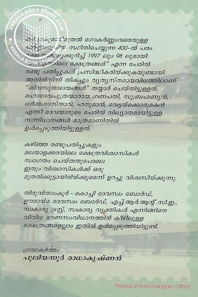 back image of കേരളത്തിന്റെ ശിവസുതാലയങ്ങള്