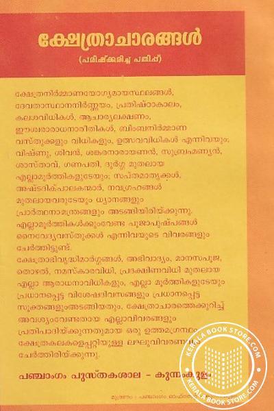 back image of കിരാതമൂര്ത്തിപൂജ - വേട്ടക്കര പൂജ