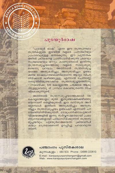 back image of കിയാദീപിക എന്ന പുടയൂര്ഭാഷ