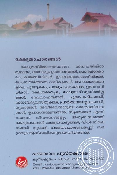 back image of ക്ഷേത്രാചാരങ്ങള്