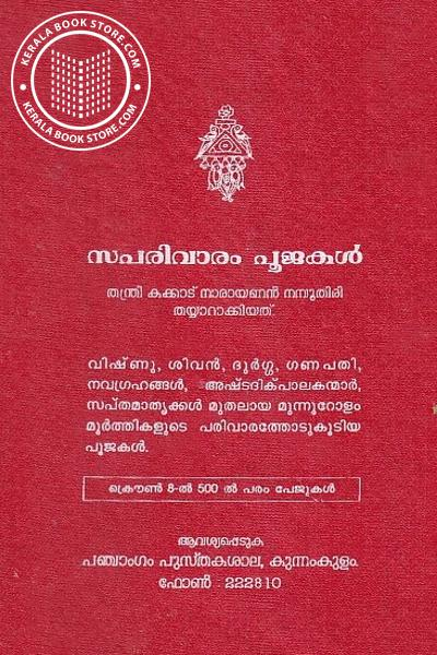 back image of കുഴിക്കാട്ട് പച്ച തന്ത്രഗ്രന്ഥം