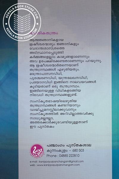 back image of മാന്ത്രികതന്ത്രം