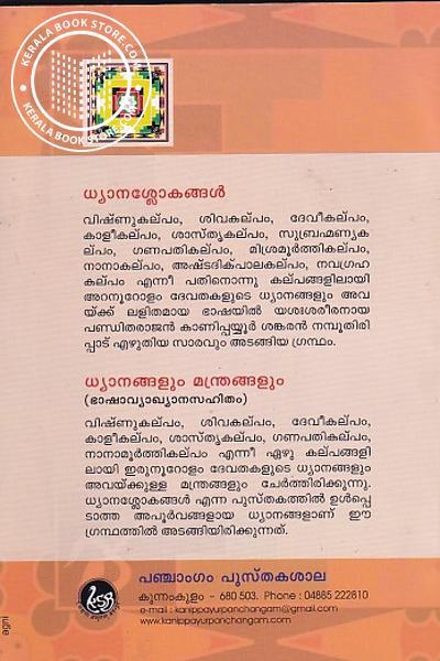 back image of മന്ത്രപ്രയോഗങ്ങള്