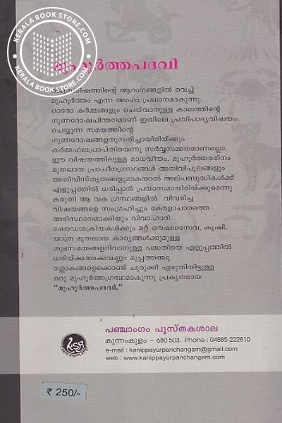 back image of മുഹൂര്ത്തപദവി