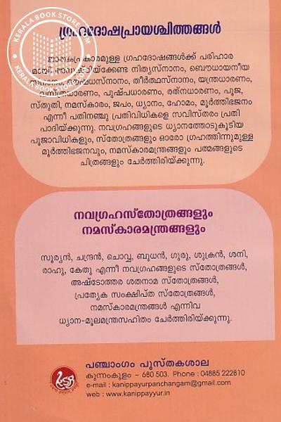 back image of നവഗ്രഹപൂജ