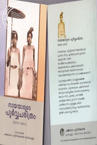 back image of നായന്മാരുടെപൂര്വ്വ ചരിത്രം ഭാഗം - 1 2