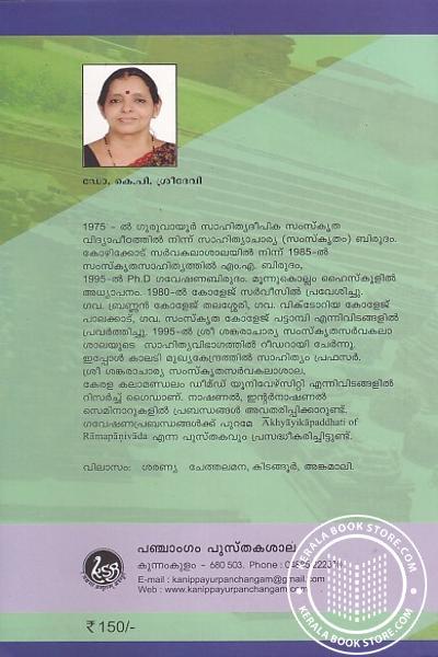 back image of നിരുക്തമെന്ന വേദാംഗം - ഗ്രന്ഥശാലാ പരമ്പര - 16