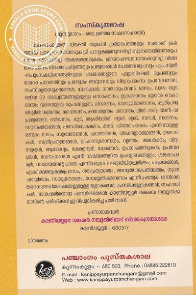 back image of നിത്യകര്മ്മം