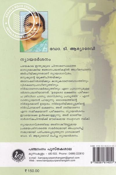 back image of ന്യായ ദര്ശനം - ഗ്രന്ഥശാലാ പരമ്പര - 13