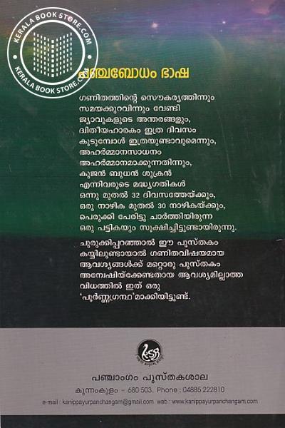 back image of പഞ്ചബോധം ഭാഷ ഗണിതഗ്രന്ഥം