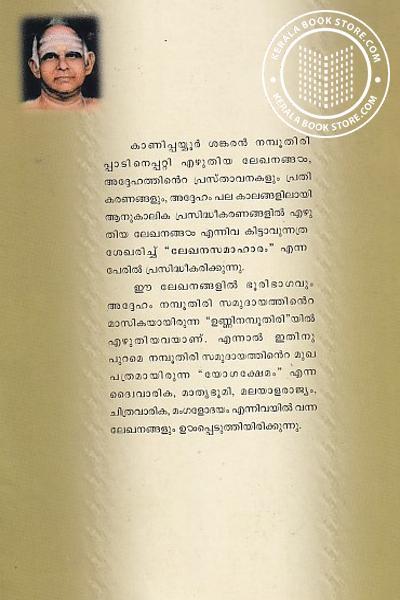 back image of പണ്ഡിത രാജന് കാണിപ്പയ്യൂര് ശങ്കരന് നമ്പൂതിരിപ്പാടിന്റെ ലേഖന സമാഹാരം