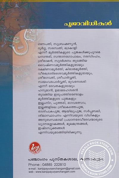back image of പൂജാവിധികള്