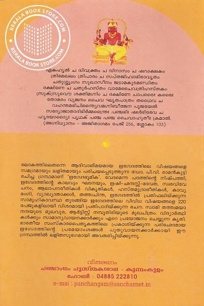 back image of ഋഗ്വേദഭൂമിക
