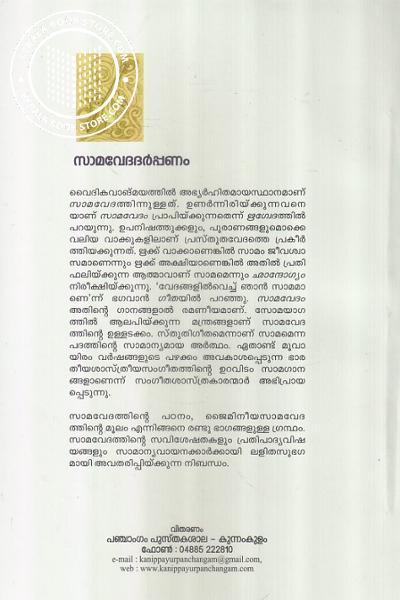 back image of സാമവേദദര്പ്പണം