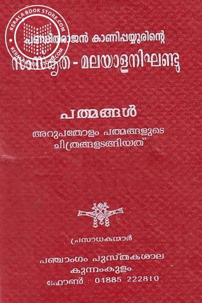 back image of സപരിവാരം പൂജകള്