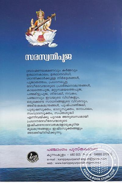 back image of സരസ്വതിപൂജ