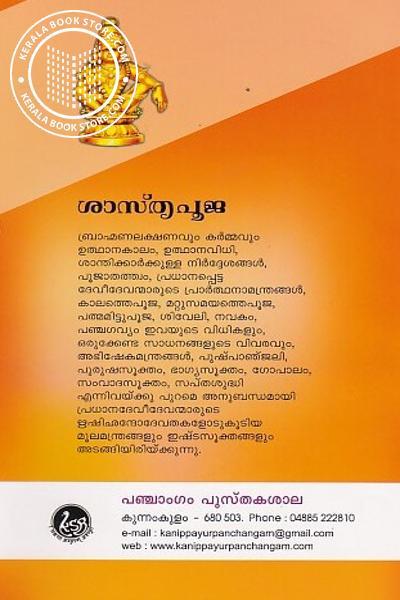 back image of ശാസ്ത്രപൂജ