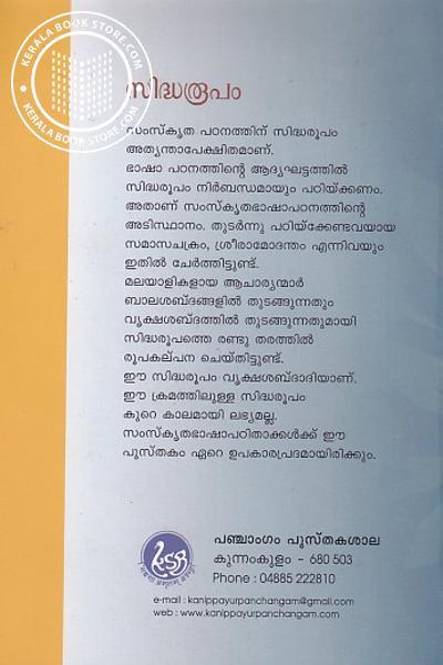 back image of സിദ്ധരൂപം