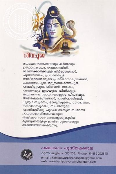back image of ശിവപൂജ