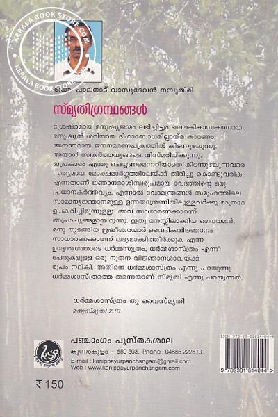 back image of സ്മൃതി ഗ്രന്ഥങ്ങള് - ഗ്രന്ഥശാലാ പരമ്പര - 15
