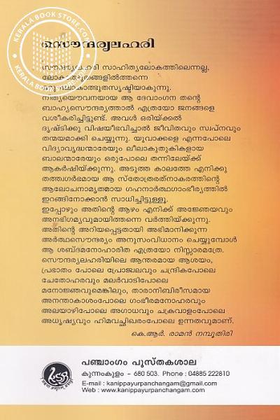 back image of സൗന്ദര്യലഹരി