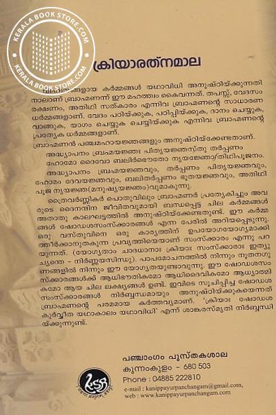 back image of ശ്രീ ക്രിയാരത്നമാല