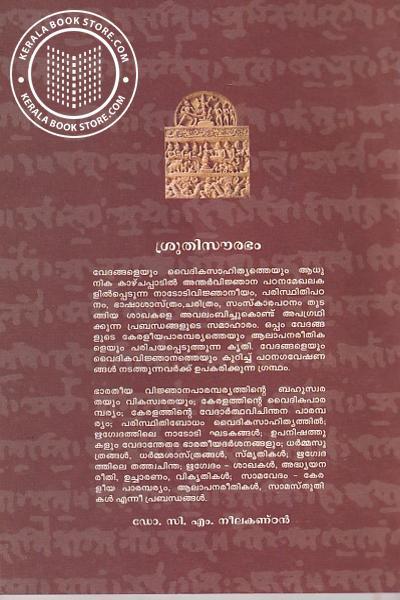back image of ശ്രുതിസൗരഭം